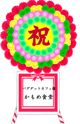 花輪の画像