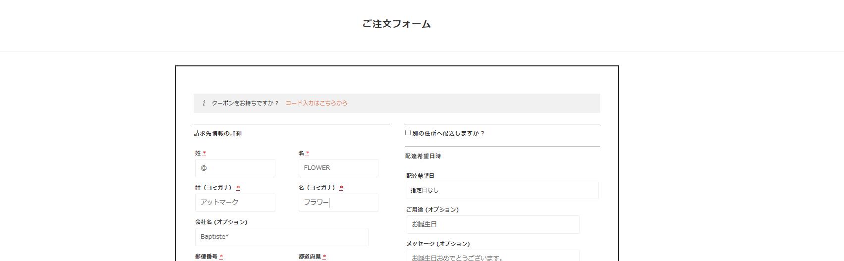 注文フォームのアイキャッチ画像